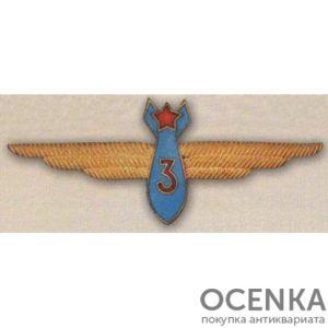 Нагрудный знак «Военный штурман 3-го класса»