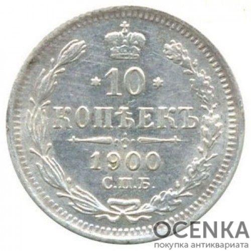 10 копеек 1900 года Николай 2