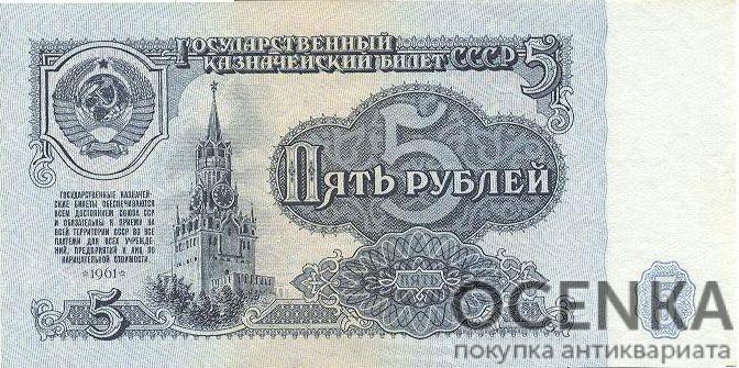 Банкнота 5 рублей 1961 года