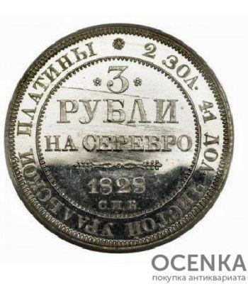 Платиновая монета 3 рубля 1828 года