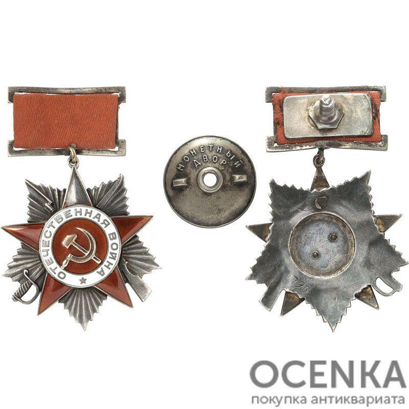 Орден Отечественной войны 2 степени - 2