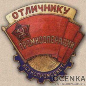 «Отличникe кооперации. Всекопромсовет». 40-е гг.