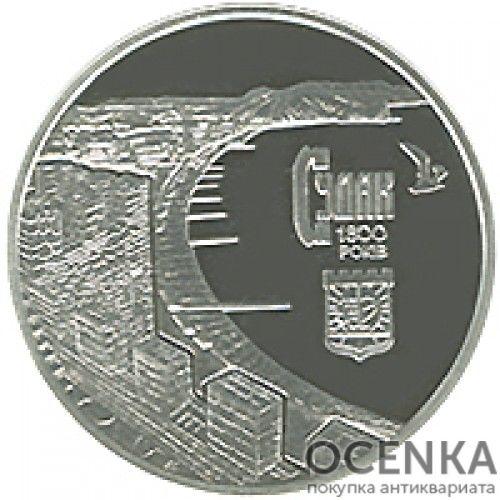 5 гривен 2012 год 1800 лет городу Судак