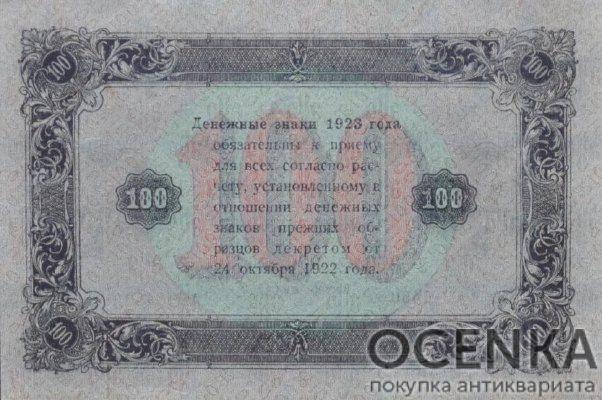 Банкнота РСФСР 100 рублей 1923 года (Второй выпуск) - 1