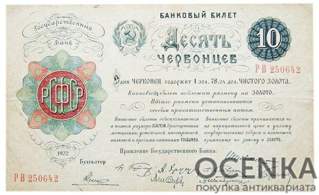 Банкнота РСФСР 10 червонцев 1922 года