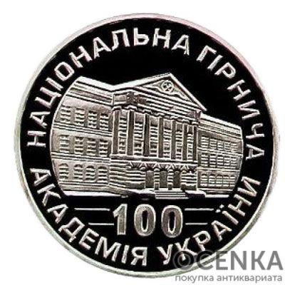 Медаль НБУ 100 лет Национальной горной академии Украины. 1999 год