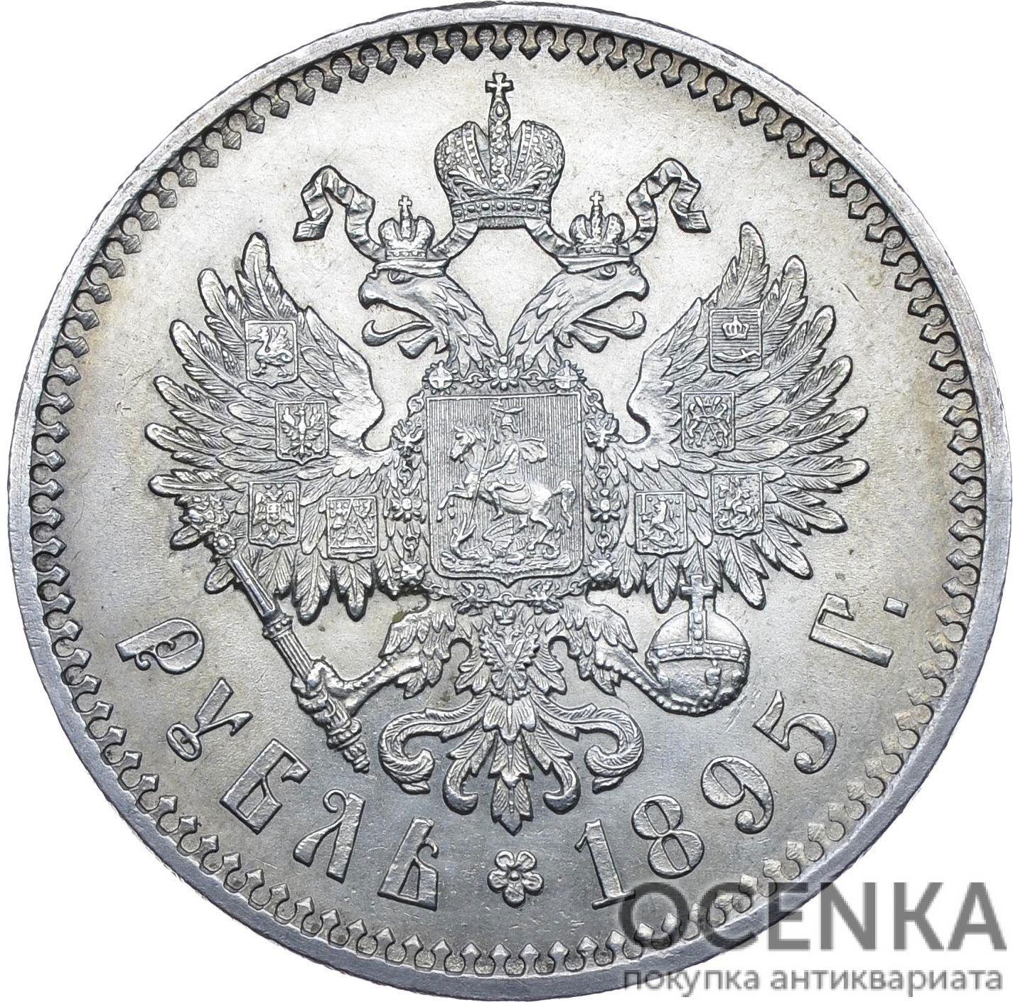 1 рубль 1895 года Николай 2