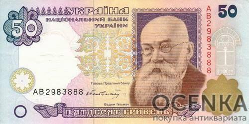 Банкнота 50 гривен 1995-2000 года