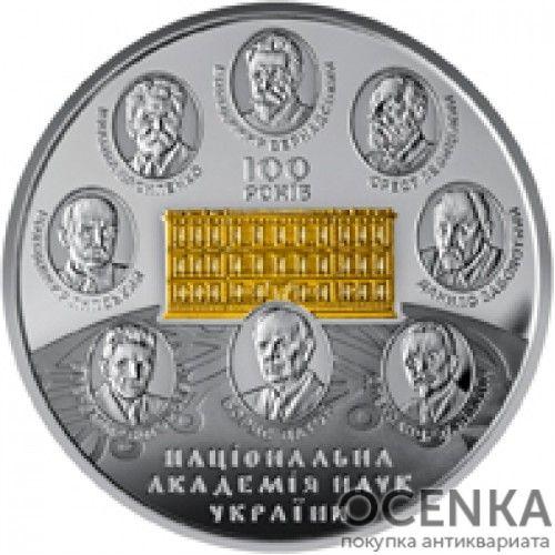20 гривен 2018 год 100 лет Национальной академии наук Украины