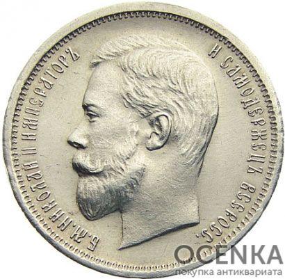 50 копеек 1910 года Николай 2 - 1
