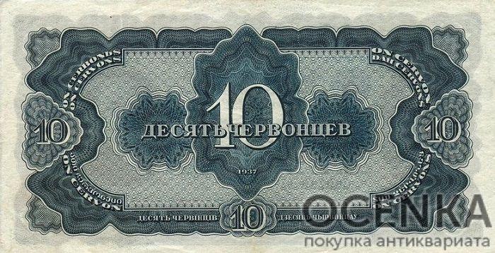 Банкнота 10 червонцев 1937 года - 1