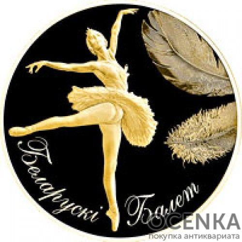 Золотая монета 5 рублей Белоруссии - 1