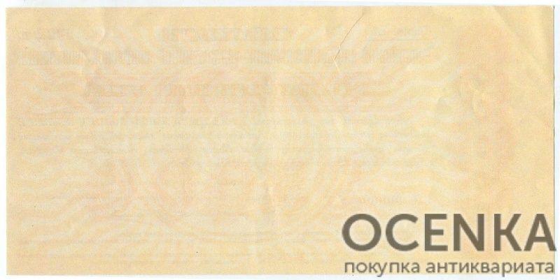 Банкнота РСФСР 25000 рублей 1922 года - 1