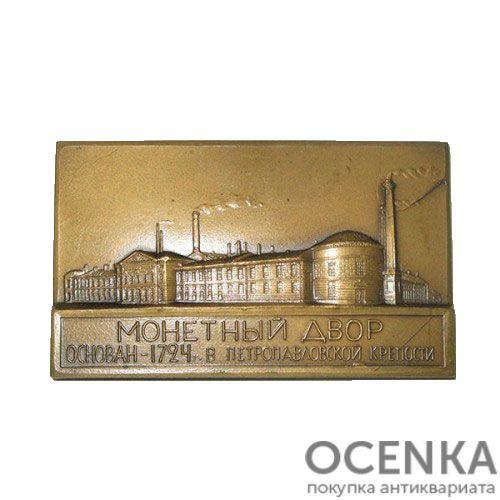Памятная настольная медаль 200 лет Ленинградскому монетному двору