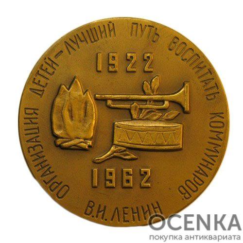 Памятная настольная медаль 40 лет Всесоюзной пионерской организации им. В.И.Ленина - 1