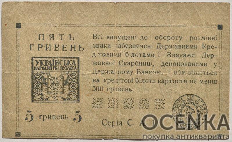 Банкнота 5 гривен 1920 года - 1