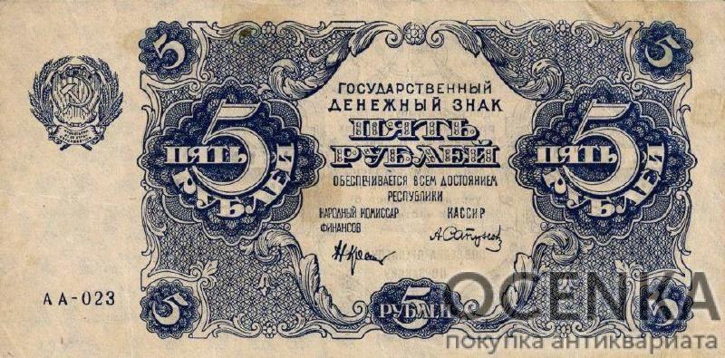Банкнота РСФСР 5 рублей 1922 года
