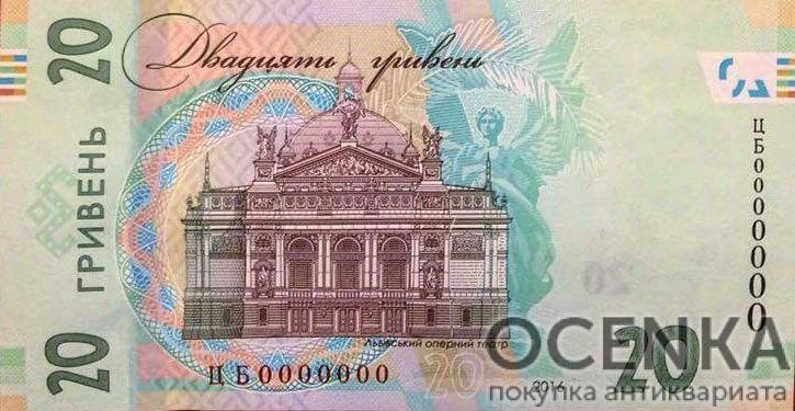 Банкнота 20 гривен 2016 года - 1