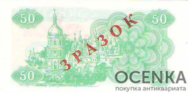 Банкнота 50 карбованцев (купон) 1991 года ЗРАЗОК (образец) - 1