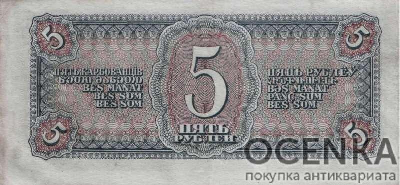 Банкнота 5 рублей 1938 года - 1