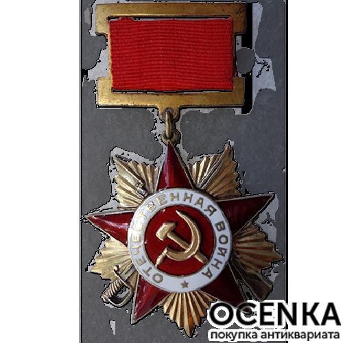 Орден Отечественной войны 1 степени - 2