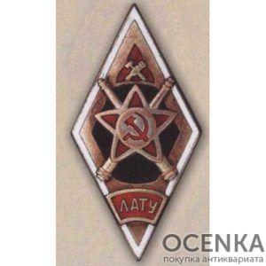 Ромб «ЛАТУ». Ленинградское артиллерийско-техническое училище