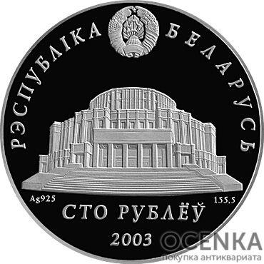 Серебряная монета 100 Рублей Белоруссии - 2