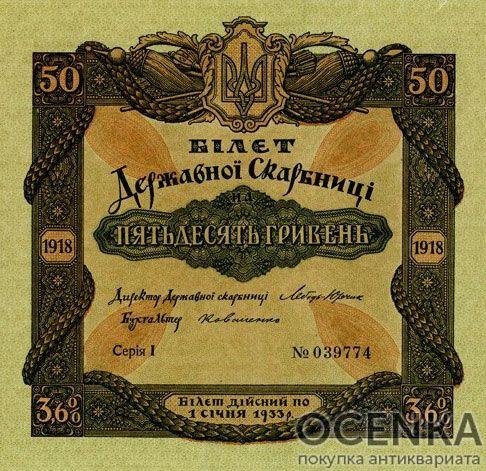 Банкнота 50 гривен 1918 года