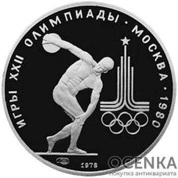Платиновая монета 150 рублей 1978 года. Олимпиада-80. Дискобол