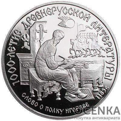Платиновая монета 150 рублей 1988 года. Слово о полку Игореве
