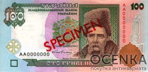 Банкнота 100 гривен 1995-2000 года SPECIMEN (образец)