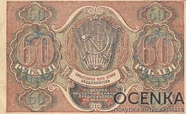 Банкнота РСФСР 60 рублей 1919 года - 1