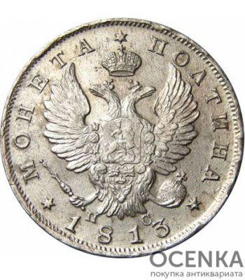 Полтина 1813 года Александр 1