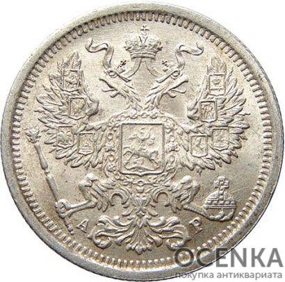 20 копеек 1902 года Николай 2 - 1
