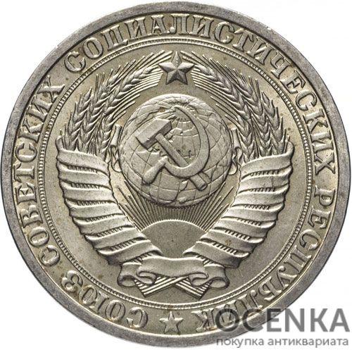 1 рубль 1990 года - 1