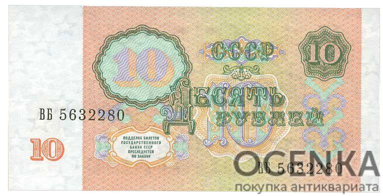 Банкнота 10 рублей 1991 года - 1