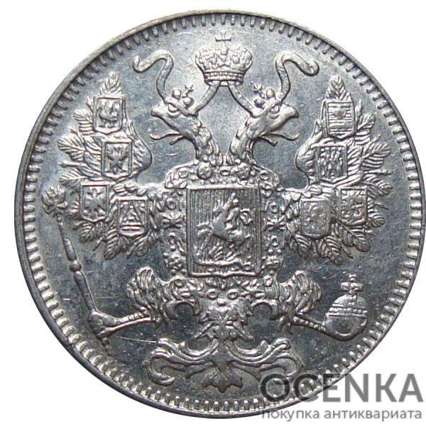 15 копеек 1916 года Николай 2 - 1