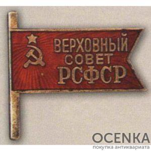 Нагрудный знак «Депутат Верховного Совета РСФСР». 1938 - 51 гг. 1 - 3 созывы