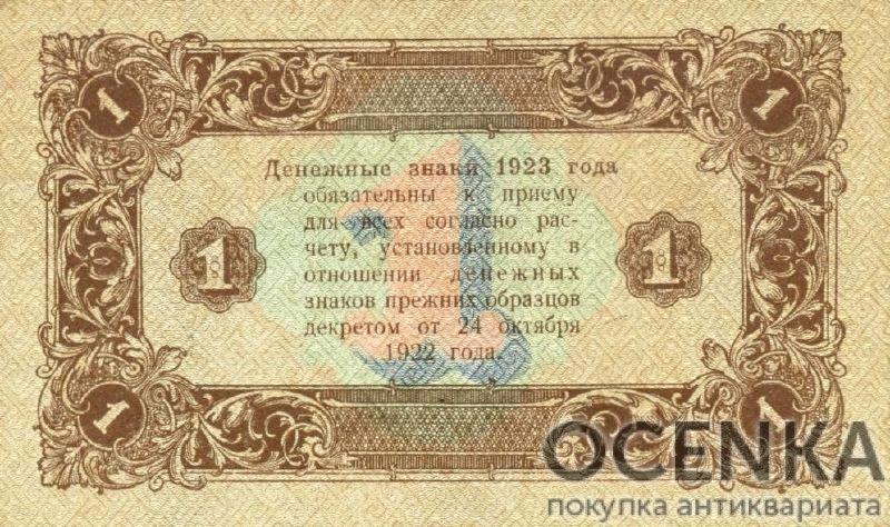 Банкнота РСФСР 1 рубль 1923 года (Второй выпуск) - 1