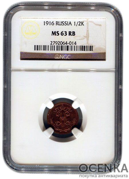 Медная монета 1/2 копейки Николая 2 в слабе