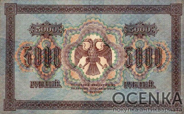 Банкнота РСФСР 5000 рублей 1918-1919 года - 1