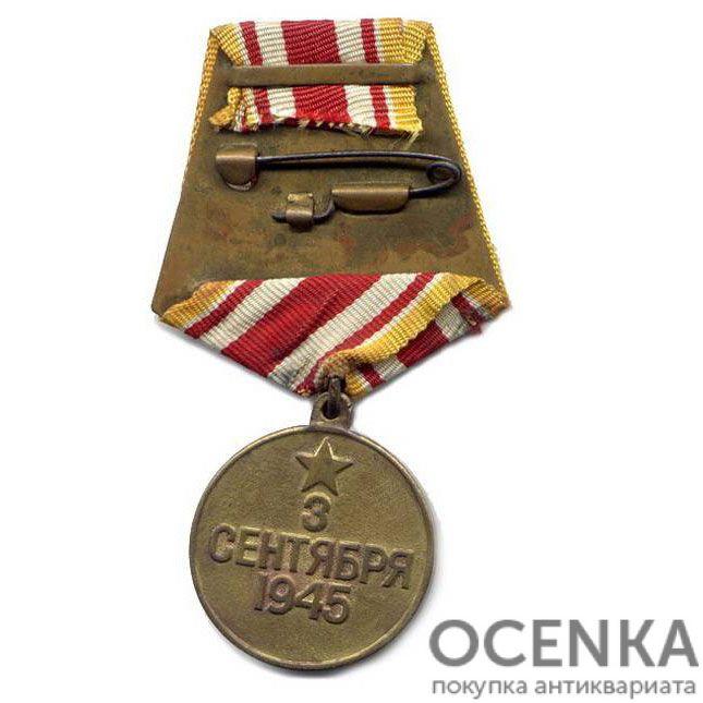 Медаль За победу над Японией - 1