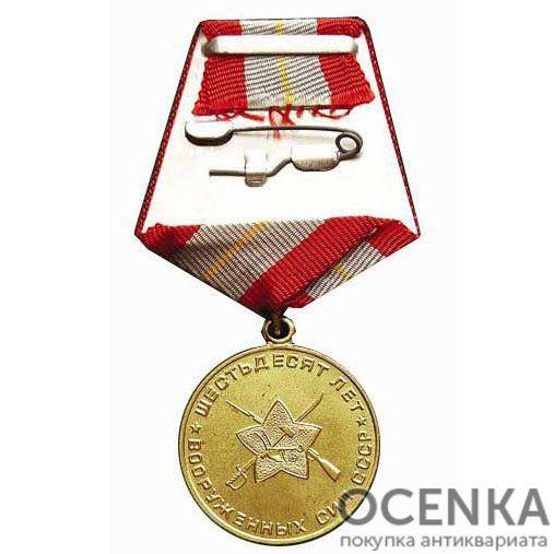Медаль 60 лет Вооруженных Сил СССР - 1
