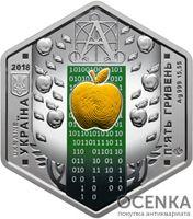 5 гривен 2018 год Эра технологий - 1