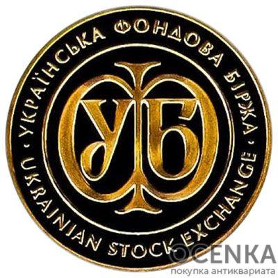Медаль НБУ Украинская фондовая биржа 2001 год - 1