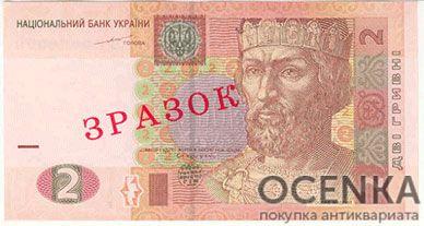 Банкнота 2 гривны 2004-2013 года ЗРАЗОК (образец)