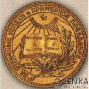 Золотая школьная медаль