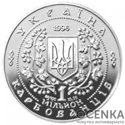 1 миллион карбованцев 1996 год Богдан Хмельницкий - 1