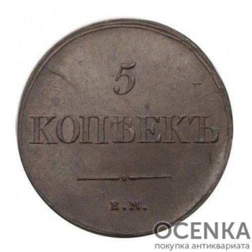 Медная монета 5 копеек Николая 1 - 4