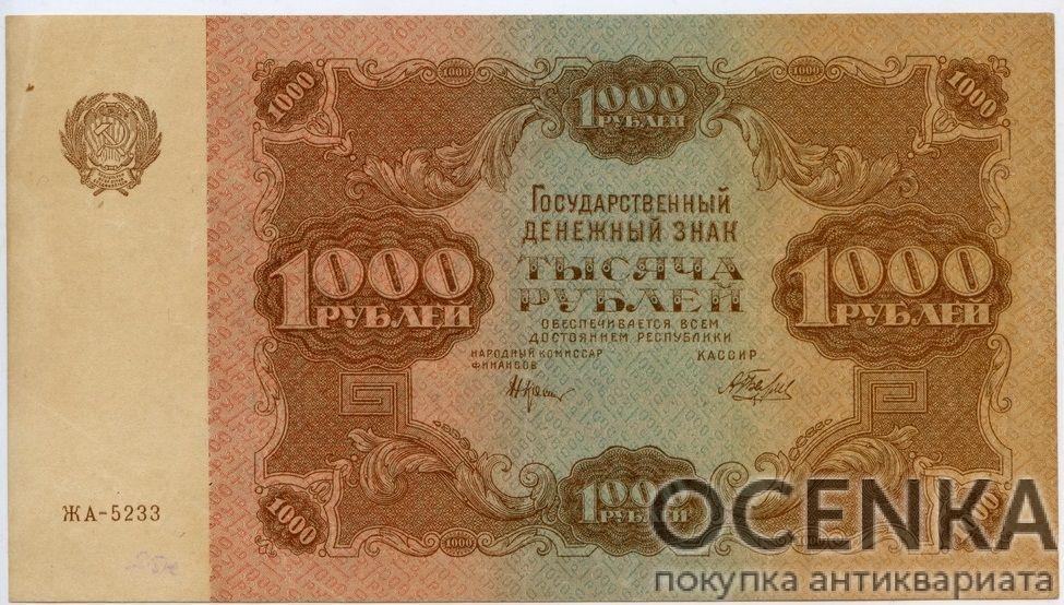 Банкнота РСФСР 1000 рублей 1922 года